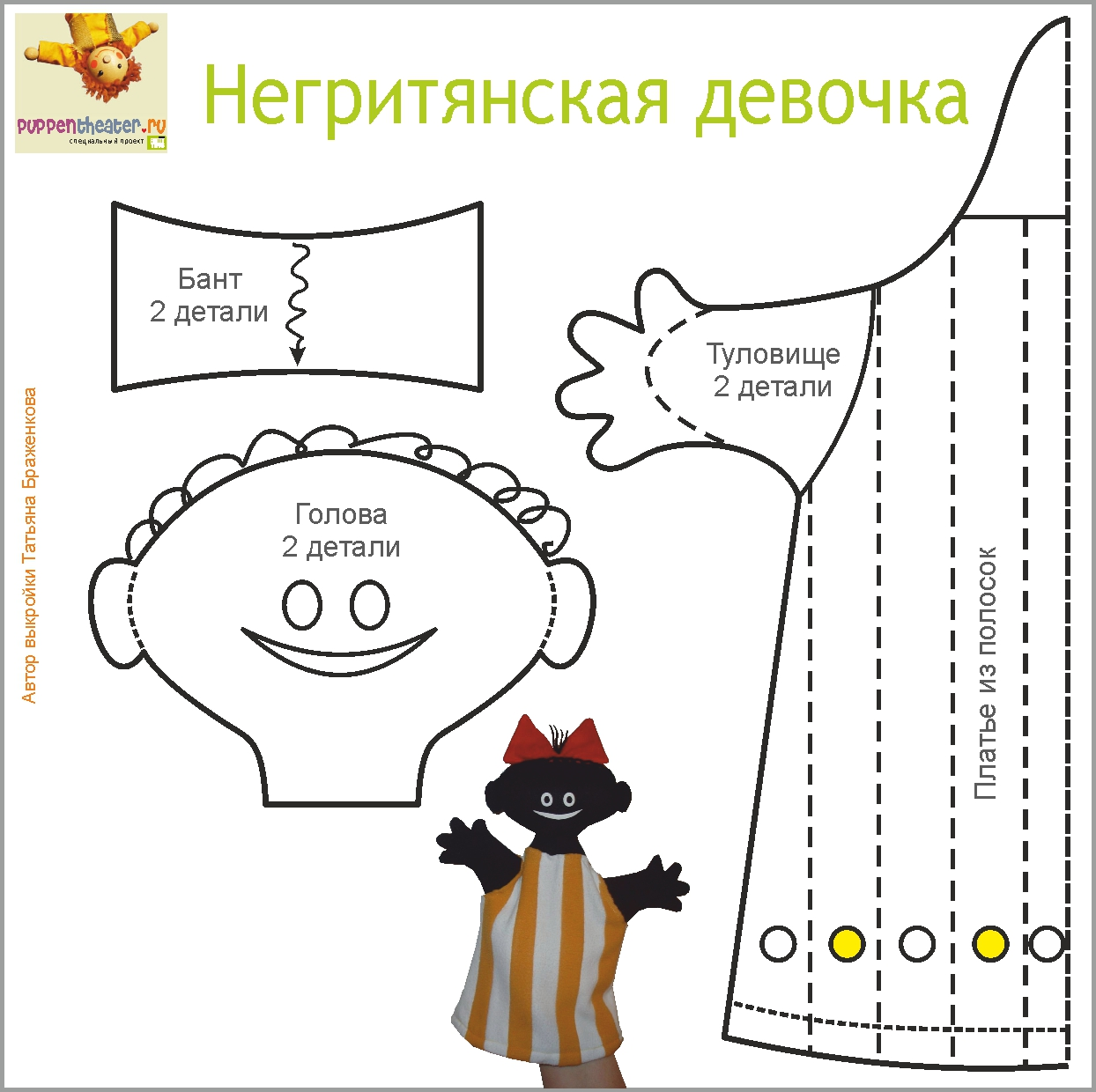 Кукольный театр своими руками фото выкройки